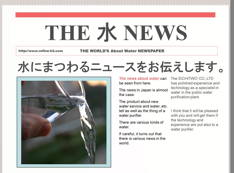 水ニュース